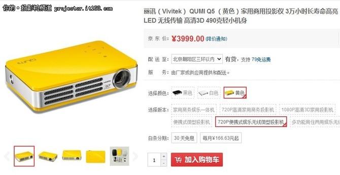丽讯(Vivitek) QUMI Q5微型投影仪