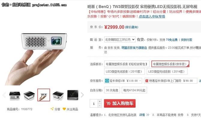 明基(BenQ)TW3微型投影仪