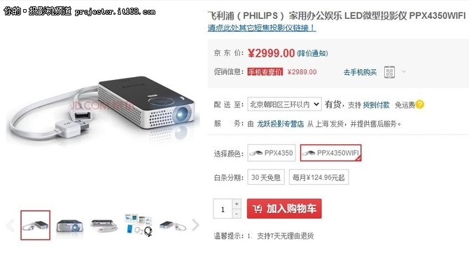飞利浦PPX4350便携式微型投影机