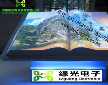 虚拟翻书,电子翻书,翻书,液晶翻书,液晶,投影机,