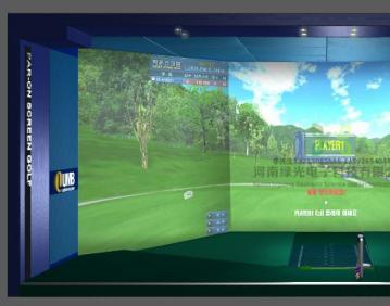 虚拟高尔夫,模拟高尔夫,仿真高尔夫