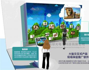 大屏互动拍照,AR拍照,电子签到上墙(大屏幕)