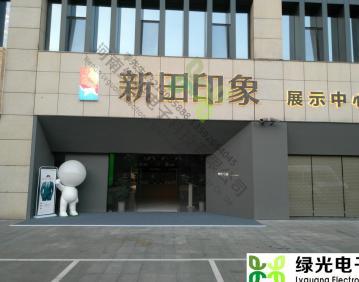 河南郑东新区新田印象售楼部两通道融合,爱普生两通道融