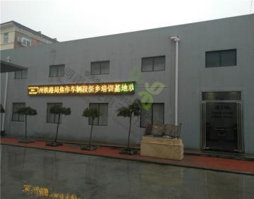 河南新乡车辆段,全动态展厅,无展板展厅,投影机拼接大屏幕